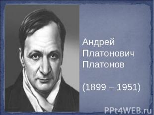 Андрей Платонович Платонов (1899 – 1951)