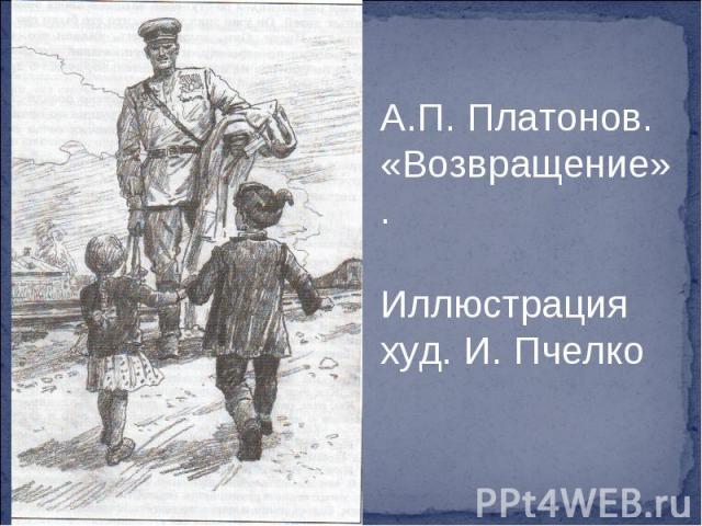 А.П. Платонов. «Возвращение». Иллюстрация худ. И. Пчелко