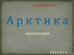 Алексеева Светлана Арктика презентация