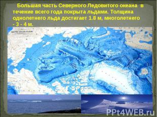 Большая часть Северного Ледовитого океана в течение всего года покрыта льдами. Т