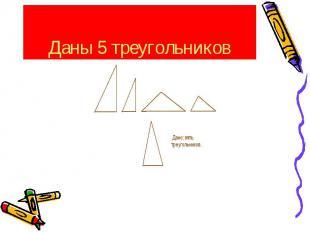 Даны 5 треугольников