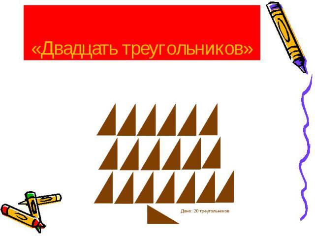 «Двадцать треугольников»