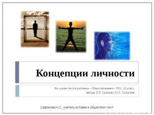 Концепции личности На основе текста учебника «Обществознание» 2001 ,10 класс, ав