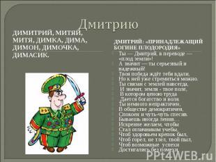 ДмитриюДимитрий, Митяй, Митя, Димка, Дима, Димон, Димочка, Димасик. Ты — Дмитрий