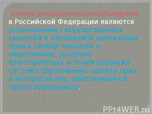 Целями законодательства об образовании в Российской Федерации являются установле
