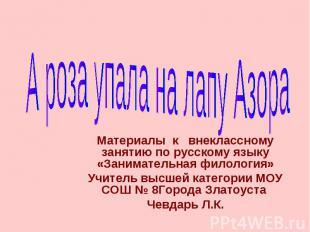 А роза упала на лапу Азора Материалы к внеклассному занятию по русскому языку «З
