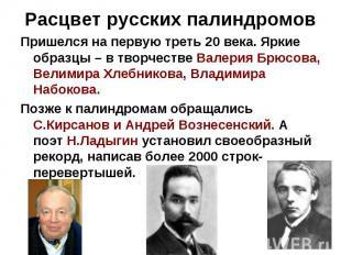 Расцвет русских палиндромовПришелся на первую треть 20 века. Яркие образцы – в т