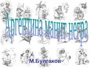 М.БулгаковАргентина манит негра М.Булгаков