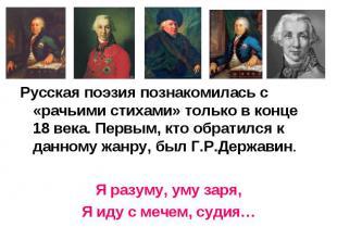 Русская поэзия познакомилась с «рачьими стихами» только в конце 18 века. Первым,