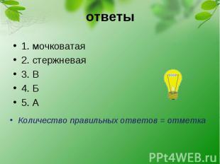 ответы1. мочковатая 2. стержневая 3. В 4. Б 5. АКоличество правильных ответов =