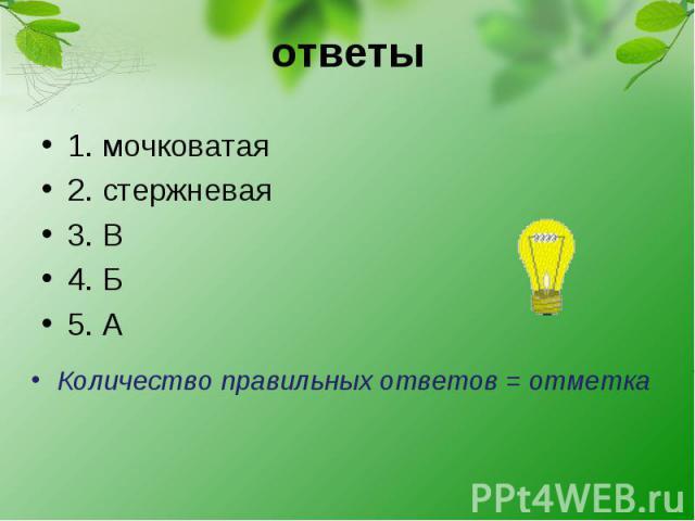 ответы1. мочковатая 2. стержневая 3. В 4. Б 5. АКоличество правильных ответов = отметка