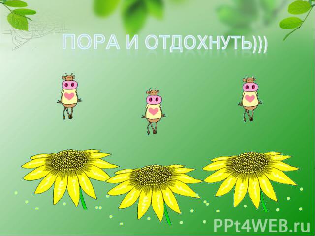 Пора и отдохнуть)))