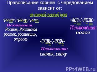 Правописание корней с чередованием зависит от:от конечной согласной корня Ростов