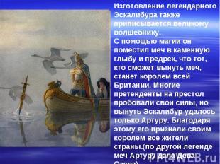 Изготовление легендарного Эскалибура также приписывается великому волшебнику. С