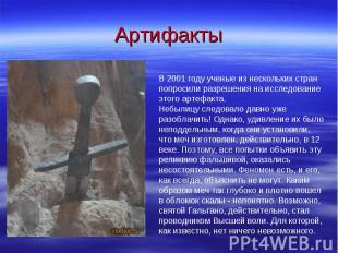 АртифактыВ 2001 году ученые из нескольких стран попросили разрешения на исследов