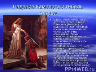 Падение Камелота и гибель АртураКороль очень любил своего друга Ланселота, а так