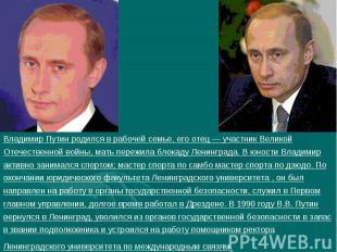 Владимир Путин родился в рабочей семье, его отец — участник Великой Отечественно