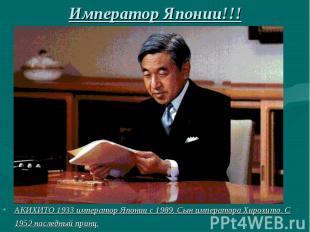 Император Японии!!!АКИХИТО 1933 император Японии с 1989. Сын императора Хирохито