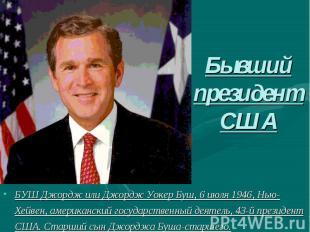 Бывший президент СШАБУШ Джордж или Джордж Уокер Буш, 6 июля 1946, Нью-Хейвен, ам