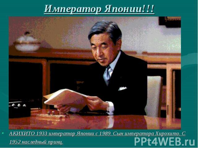 Император Японии!!!АКИХИТО 1933 император Японии с 1989. Сын императора Хирохито. С 1952 наследный принц.