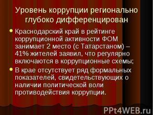 Уровень коррупции регионально глубоко дифференцированКраснодарский край в рейтин