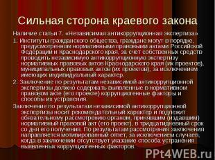 Сильная сторона краевого законаНаличие статьи 7. «Независимая антикоррупционная