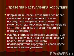 Стратегия наступления коррупцииКоррупция в России становится все более системной