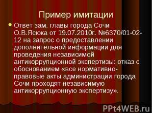 Пример имитацииОтвет зам. главы города Сочи О.В.Ясюка от 19.07.2010г. №6370/01-0