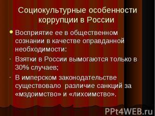 Социокультурные особенности коррупции в России Восприятие ее в общественном созн