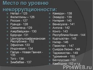 Место по уровню некоррупционности:Непал – 125 Филиппины – 126 Россия - 127 Руанд