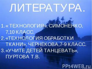 ЛИТЕРАТУРА.« ТЕХНОЛОГИЯ», СИМОНЕНКО, 7,10 КЛАСС. «ТЕХНОЛОГИЯ ОБРАБОТКИ ТКАНИ», Ч
