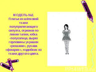 МОДЕЛЬ №2. Платье из шёлковой ткани полуприлегающего силуэта, отрезное по линии