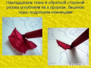 Накладываем ткань и обратной стороной резака углубляем её в прорези. Лишнюю ткан