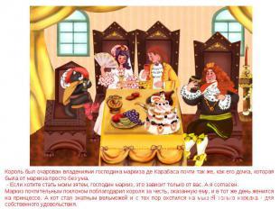 Король был очарован владениями господина маркиза де Карабаса почти так же, как е