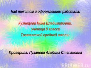 Над текстом и оформлением работала: Кузнецова Нина Владимировна, ученица 8 класс