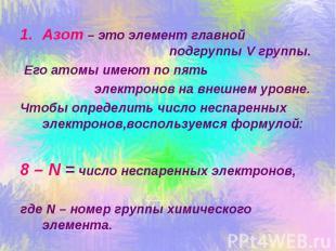 Азот – это элемент главной подгруппы V группы. Его атомы имеют по пять электроно