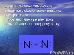 2. Запишем знаки химических элементов с обозначением внешних электронов так, что