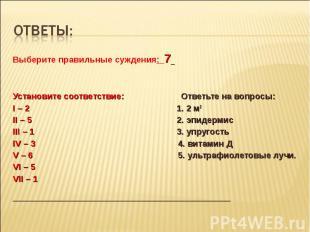 Ответы:Выберите правильные суждения: 7 Установите соответствие: Ответьте на вопр