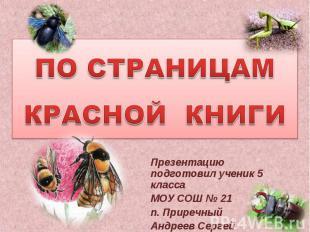 По страницам Красной книги Презентацию подготовил ученик 5 класса МОУ СОШ № 21 п