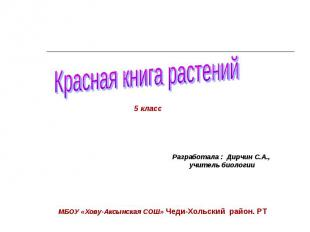 Красная книга растений Разработала : Дирчин С.А., учитель биологии МБОУ «Хову-Ак