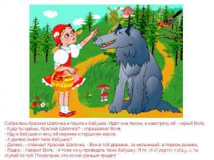 Собралась Красная Шапочка и пошла к бабушке. Идет она лесом, а навстречу ей - се