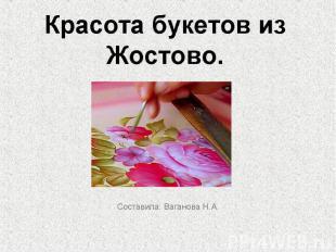 Красота букетов из Жостово