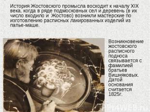 История Жостовского промысла восходит к началу ХIХ века, когда в ряде подмосковн