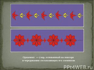 Орнамент — узор, основанный на повторе и чередовании составляющих его элементов