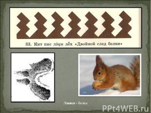 Ланки - белка
