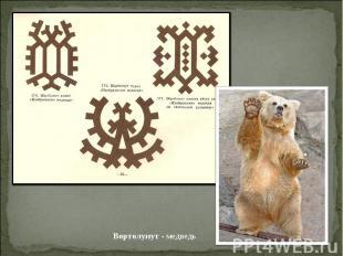 Вортолунут - медведь