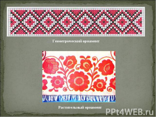 Геометрический орнамент Растительный орнамент
