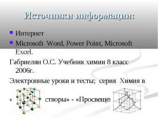 Источники информации: Интернет Microsoft Word, Power Point, Microsoft Excel. Габ