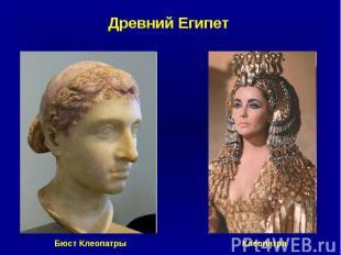 Древний Египет Бюст Клеопатры Клеопатра