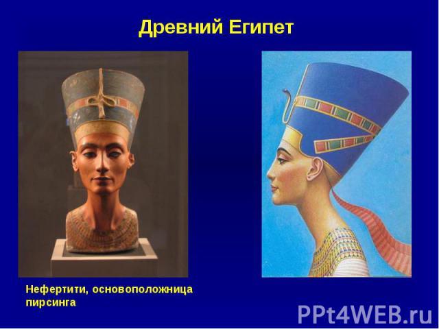 Древний Египет Нефертити, основоположница пирсинга